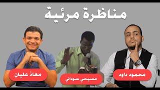 """مناظرة مرئية:""""محمود داود ومعاذ عليان"""" و """"الشماس سمعان"""" حول المسيح"""