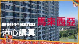 仲投資係香港?去馬來西亞睇樓啦 Malaysia Property (Full Version)