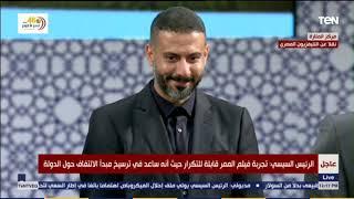 """شاهد ماذا قال السيسي لـ محمد فراج على دوره في """"فيلم الممر"""""""