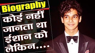 Ishaan Khatter Biography:  Life History | Career | Unknown Facts | FilmiBeat