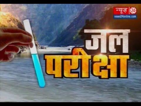 Jal Pariksha : River Ganga  Water Purity Test before Ardh Kumbh !