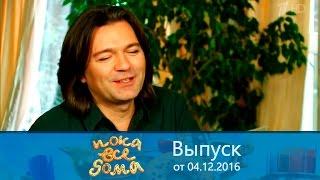Пока все дома - Вгостях уДмитрия Маликова. Выпуск от04.12.2016