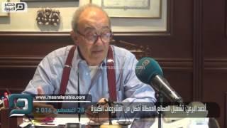 مصر العربية | أحمد البرعي: تشغيل المصانع المعطلة أفضل من المشروعات الكبيرة