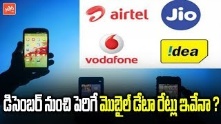 డిసెంబర్ నుంచి పెరిగే మొబైల్ డేటా రేట్లు ఇవేనా ? Mobile Call, Data to cost more from December|YOYOTV