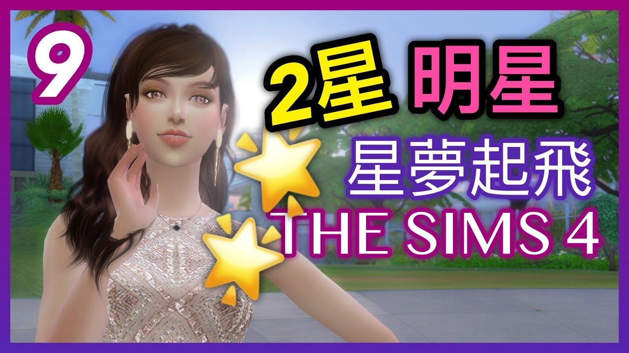 The Sims 4 模擬市民4: 星夢起飛- Part 9- 晉升2星明星!!!!【字幕】 - YouTube