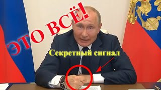 Фиг вам🤣 Путин послал губернаторам невербальный сигнал:)
