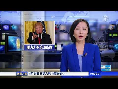 【全球新闻】8月28日完整版(朝鲜导弹_哈维飓风)