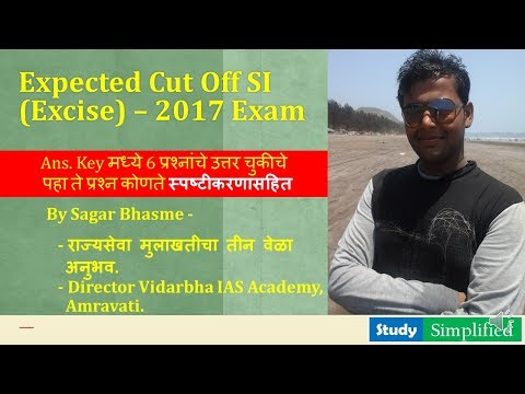 Expected Cut Off II SI Excise pre 2017 II & Doubtful Question with explanation by Sagar Bhasme