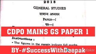 CDPO MAINS EXAM. GS PAPER 1 (2019)   CDPO MAINS GS PAPER   # 65th BPSC CDPO
