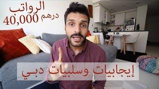 أنتبه تعيش في دبي ! Don't live in Dubai