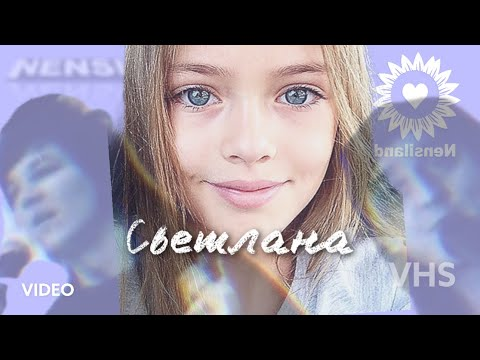 NENSI / Нэнси - Светик мой Светлана (Клип menthol style AVI)