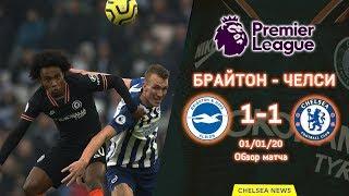 Брайтон - Челси (1:1). Обзор матча. Brighton and Hove Albion 1-1 Chelsea. Review. 01.01.2020