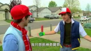 神奇寶貝(Pokemon):真人版 [中文字幕]