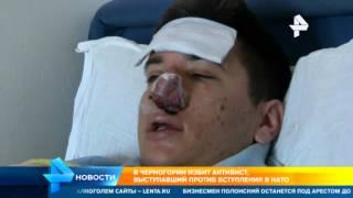 В Черногории избит активист, выступавший против вступления в НАТО