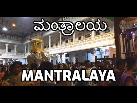Mantralaya  -  Raghavendra Swamy Temple | Raghavendra Vrundavana | Raghavendra Swamy Mutt