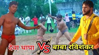 देवा थापा और बाबा रविशंकर दास की बड़ी कुश्ती, कमजोर दिल वाले मत देखे /Deva Thapa kushti