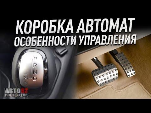 """Как управлять автомобилем с коробкой """"автомат"""" Плюсы.Минусы."""