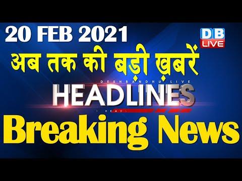 latest news headlinesin hindi|Top10News | india news,latest news,breaking news, modi|#DBLIVE