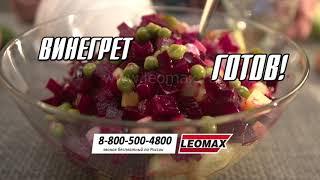 Салат Мастер. leomax.ru