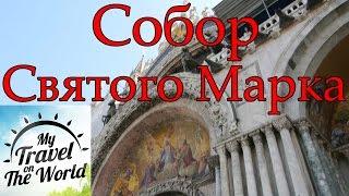 Собор Святого Марка, Венеция, серия 67(Венеция, август 2013г. Венеция известна не только огромным количеством разнообразных каналов и мостиков...., 2016-04-29T21:05:45.000Z)