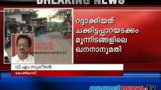 Kozhikode iron mining licence cancelled : Asianet News big impact