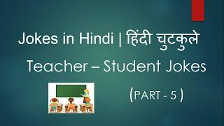 Jokes in Hindi |  हिंदी चुटकुले | Comedy in ...