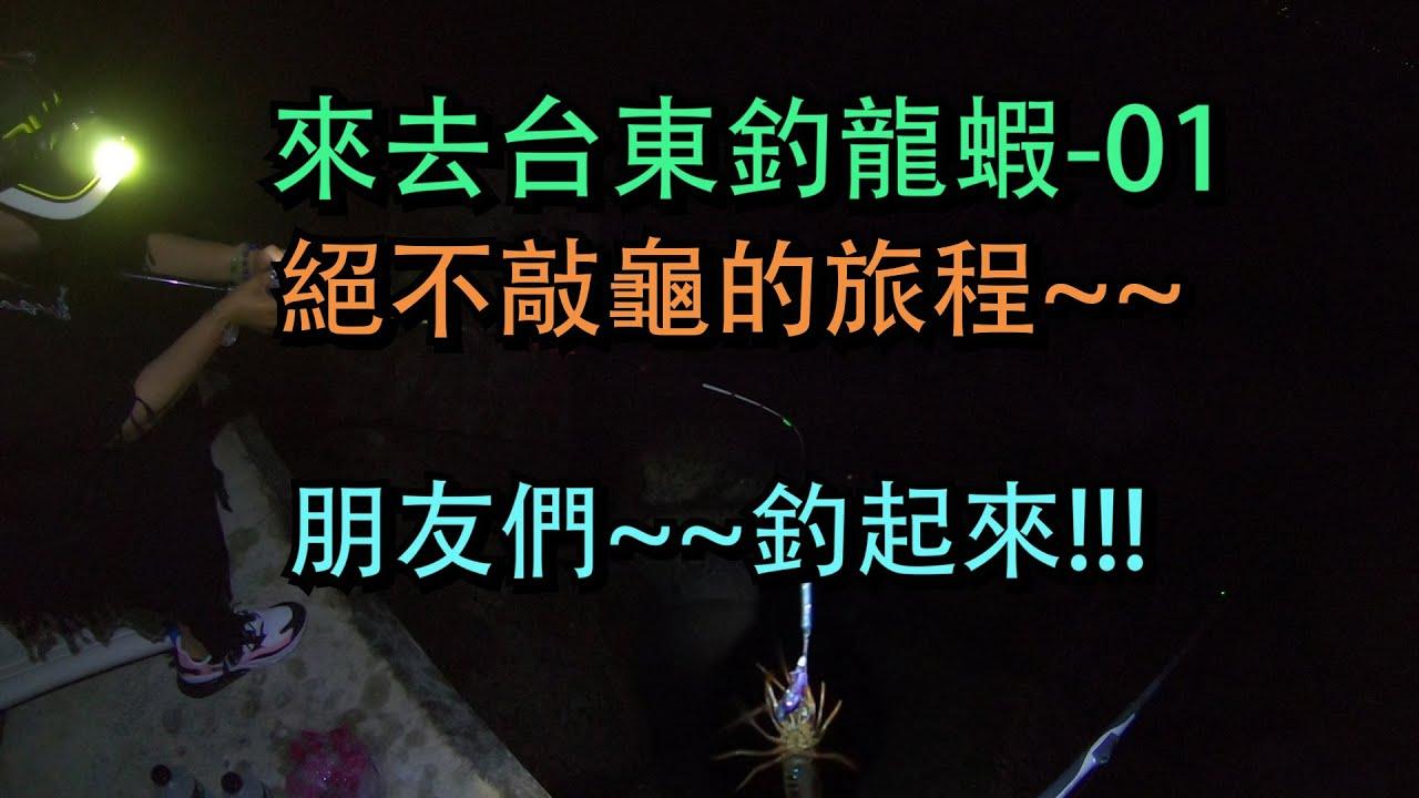 傳聞中 巨物龍蝦的故鄉 趁著連假 帶著塞車到爆的心理準備 出發囉~~~ #台東釣龍蝦 #釣龍蝦 #釣軟絲 (我看到地面有墨汁 表示這裡可以釣軟絲)