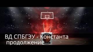Глобальная лига 13 тур ВД СПБГЭУ - Константа продолжение