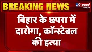 Breaking News : Bihar के छपरा में दारोगा, कांस्टेबल की गोली मारकर हत्या