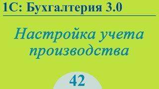 Настройка учета производства в 1С:Бухгалтерия 3.0