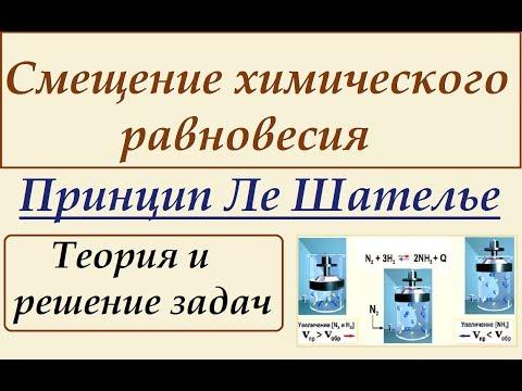 Как определить смещение равновесия химической реакции
