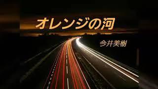 今井美樹 - オレンジの河