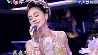 田麗+愛的路上我和你+愛我在今宵+台灣的歌