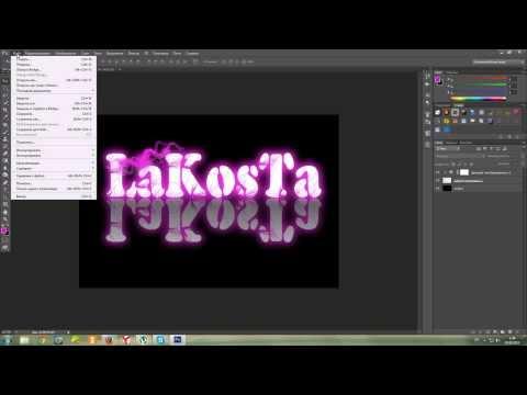 работа с текстом делаем еффект свечения и зеркальное отображение текста в Photoshop CS6 урок №14