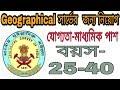 Geological Survey of India Jobs Recruitment 2019 – GSI Driver  bengali job news