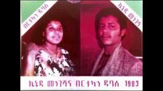 Kennedy Mengesha & Birtukan Dubale - Enenur Ende Deroachin እንኑር እንደ-ድሯችን (Amharic)