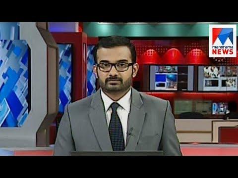 ഒരു മണി വാർത്ത | 1 P M News | News Anchor - James Punchal | October 17, 2017 | Manorama News