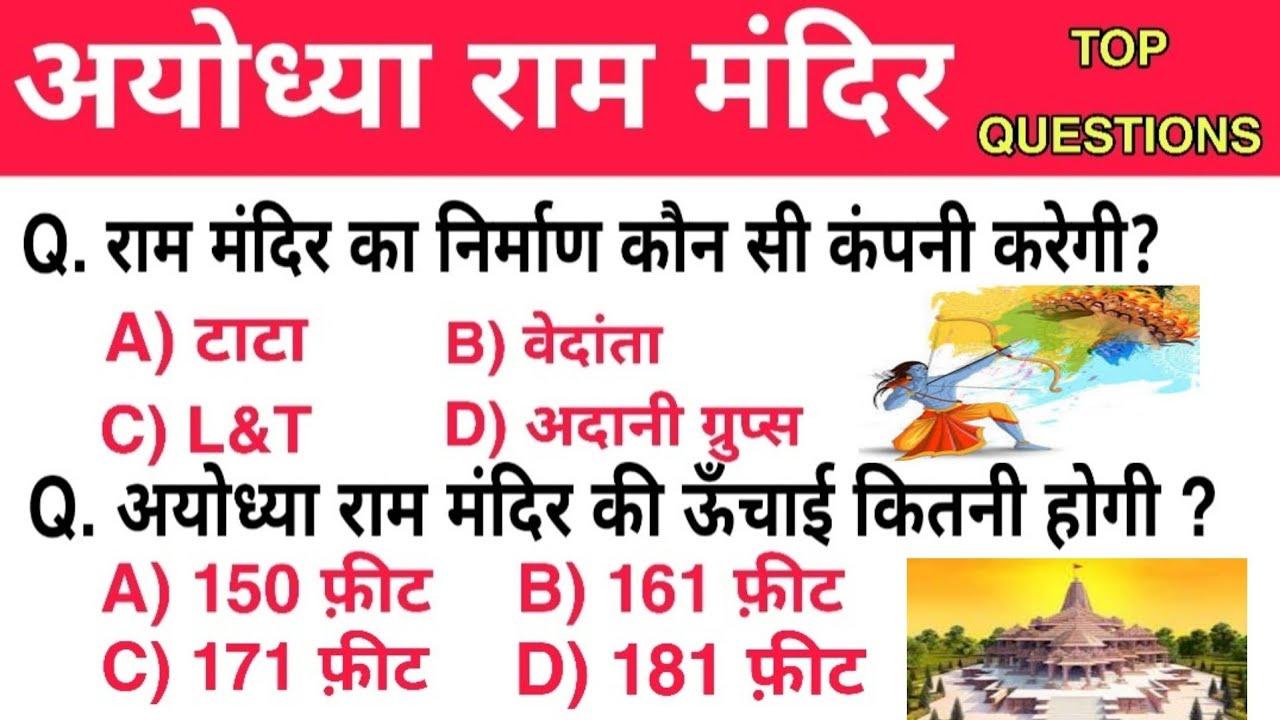अयोध्या राम मंदिर प्रश्न संबंधित प्रश्न,,Ayodhya ram mandir Gk questions,ram mandir,,current affairs
