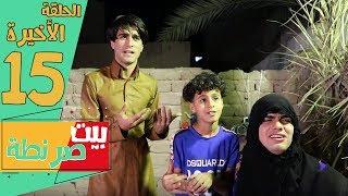 الصدمه امي وابويه تواجهو  بيت صرنطة - الحلقه 15 والأخيرة | انورالمحبوب