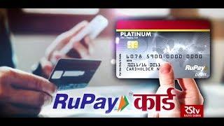 RSTV Vishesh - 23 August 2019: RuPay कार्ड | रुपे कार्ड