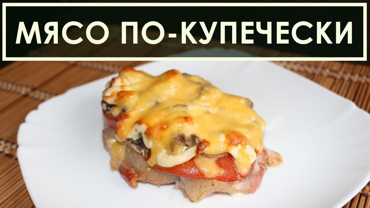 мясо по купечески с грибами рецепт пошаговый с фото