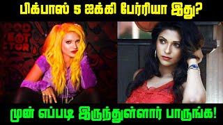 பிக்பாஸ் ஐக்கி பேர்ரியா இது ? முன் எப்படி இருந்துள்ளார் பாருங்க | Bigg Boss 5 Tamil Iykki Berry