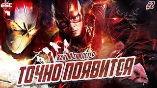 ЭТОГО ПЕРСОНАЖА ЖДАЛИ ВСЕ?! ВОЗВРАЩЕНИЕ ПОДБОРОДКА [Новости 6-го сезона #2] / Флэш | The Flash