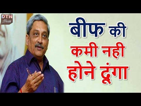 बीफ वाले बयान पर VHP ने मांगा CM पद से पर्रिकर का इस्तीफा ||