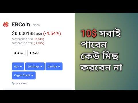 10$ Dollar EBCoin ( CoinMarketCap Listed)