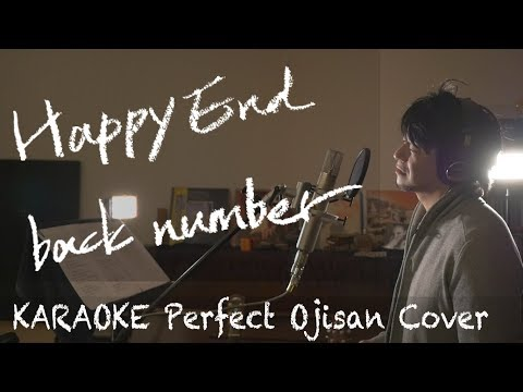 「Happy End」back Number カラオケ100点おじさん Unplugged Cover フル歌詞