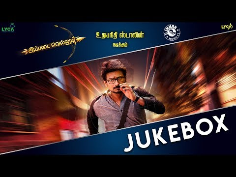 Ippadai Vellum - Official Jukebox |...