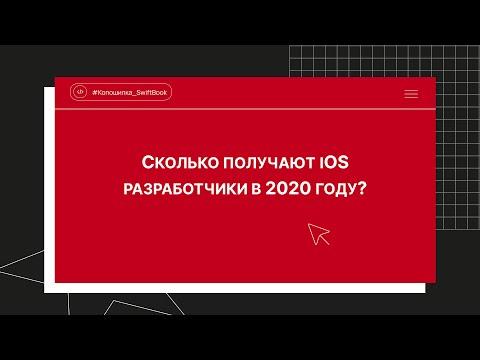 Сколько получают IOS разработчики в 2020 году?