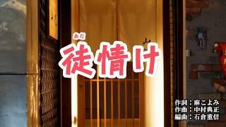 『徒情け』三山ひろし カラオケ 2020年1月8日発売
