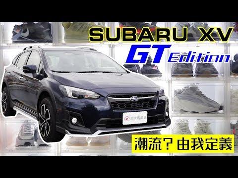 潮流,由我定義 SUBARU XV GT Edition